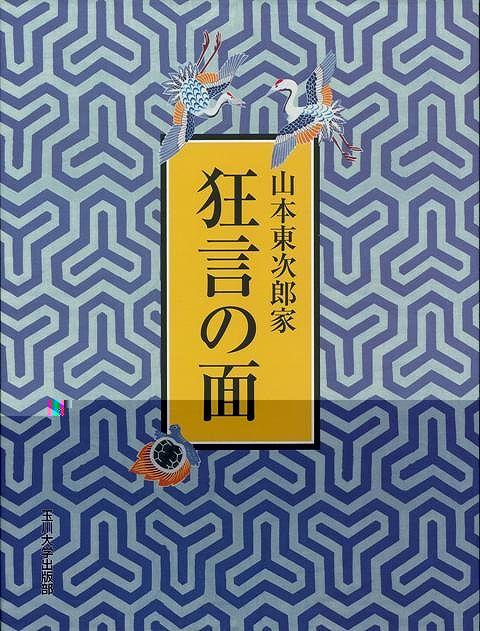 【バーゲンブック】山本東次郎家 狂言の面【中古】