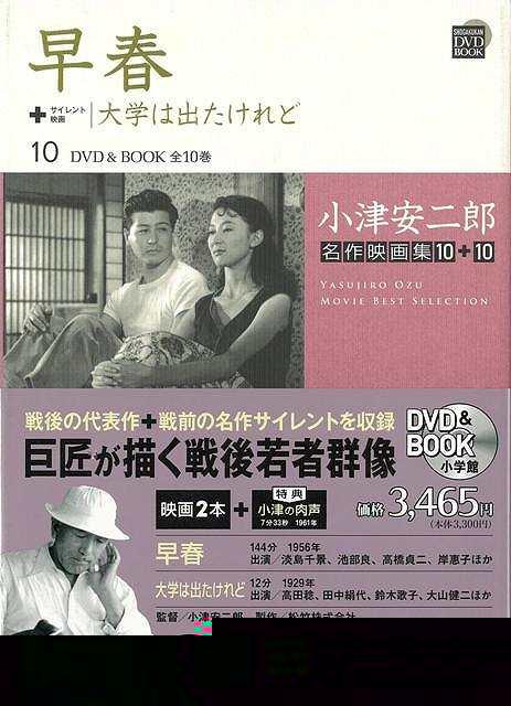 バーゲンブック 新作送料無料 早春 大学は出たけれど DVD BOOK 10 公式 中古
