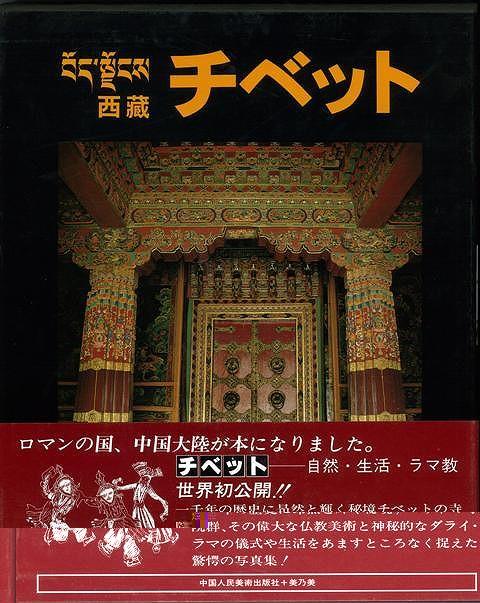 【バーゲンブック】チベット-西藏【中古】