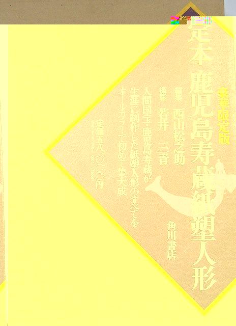 【バーゲンブック】定本 鹿児島寿蔵紙塑人形【中古】