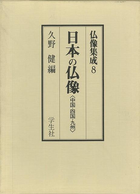 【バーゲンブック】仏像集成8-日本の仏像-中国・四国・九州【中古】