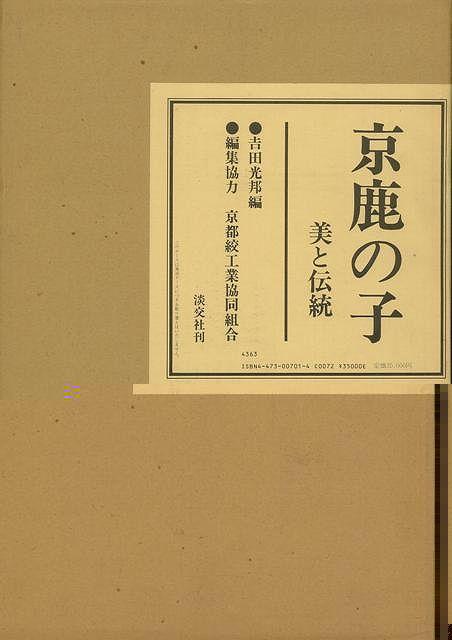 【バーゲンブック】京鹿の子-美と伝統【中古】