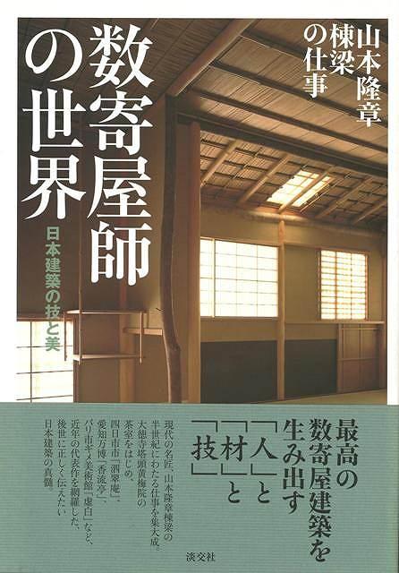 【バーゲンブック】数寄屋師の世界-日本建築の技と美【中古】