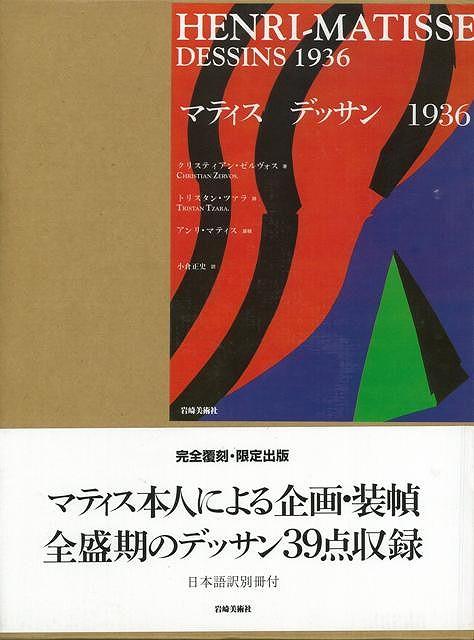 【バーゲンブック】マティス デッサン 1936【中古】
