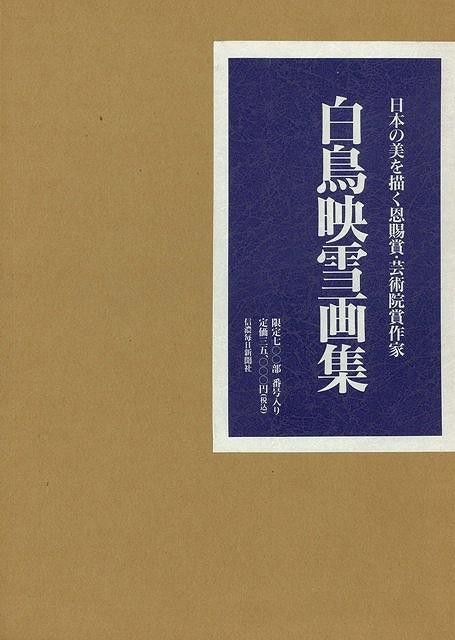 【バーゲンブック】白鳥映雪画集【中古】