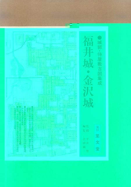 【バーゲンブック】福井城・金沢城-城郭・侍屋敷古図集成【中古】