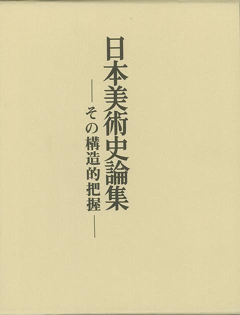 【バーゲンブック】日本美術史論集-その構造的把握【中古】