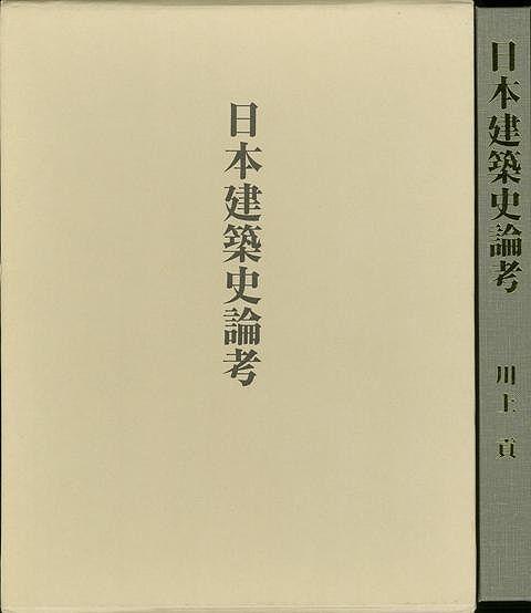 【バーゲンブック】日本建築史論考【中古】