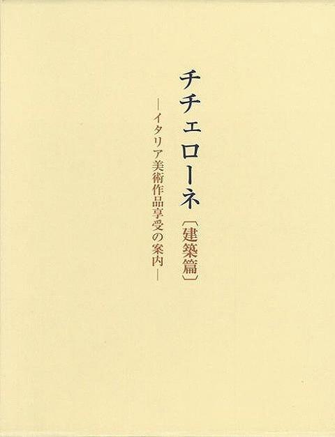 【バーゲンブック】チチェローネ 建築篇【中古】