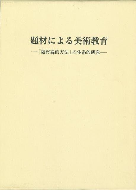 【バーゲンブック】題材による美術教育【中古】