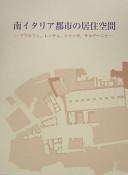 【バーゲンブック】南イタリア都市の居住空間【中古】
