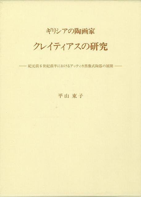 【バーゲンブック】ギリシアの陶画家クレイティアスの研究【中古】