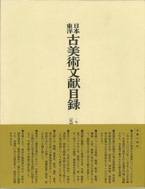 【バーゲンブック】日本東洋古美術文献目録 一九六六?二〇〇〇年定期刊行物所載【中古】