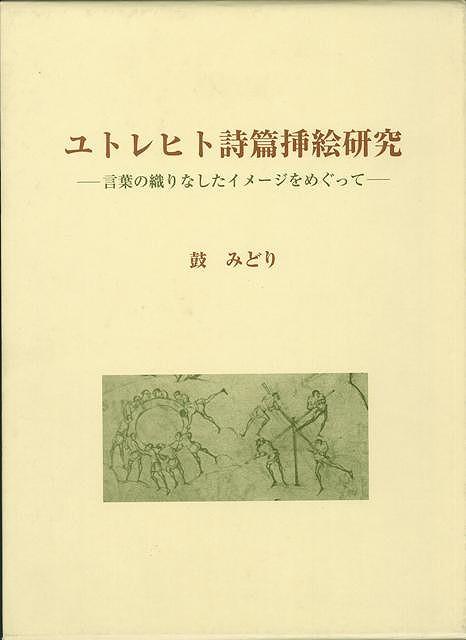【バーゲンブック】ユトレヒト詩篇挿絵研究【中古】