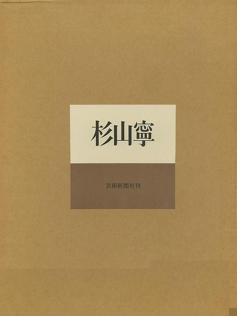 【バーゲンブック】杉山寧自選画集【中古】