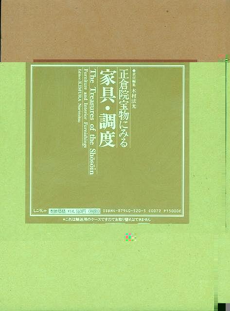 【バーゲンブック】正倉院宝物にみる家具・調度【中古】