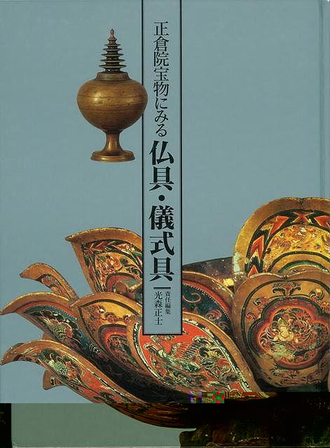 【バーゲンブック】正倉院宝物にみる仏具・儀式具【中古】