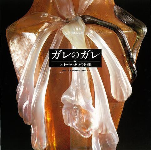 【バーゲンブック】ガレのガレ-エミール・ガレの神髄【中古】