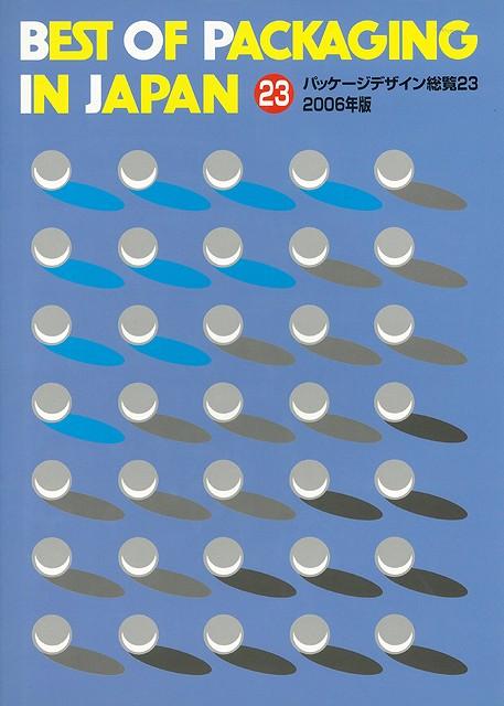 【バーゲンブック】パッケージデザイン総覧23 2006年版【中古】