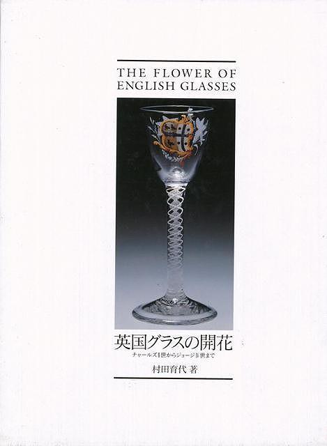 【バーゲンブック】英国グラスの開花【中古】
