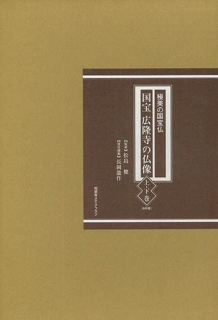 【バーゲンブック】国宝広隆寺の仏像 上下巻9分冊【中古】