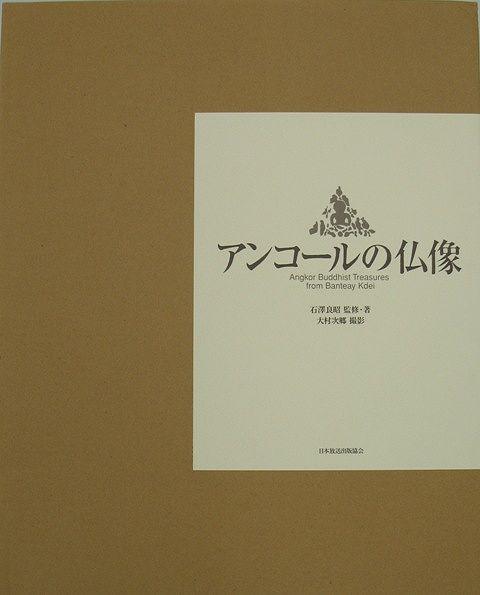 【バーゲンブック】アンコールの仏像【中古】