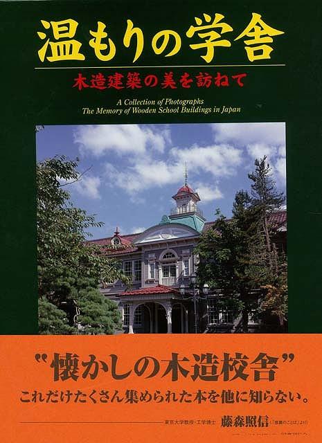 【バーゲンブック】温もりの学舎-木造建築の美を訪ねて【中古】