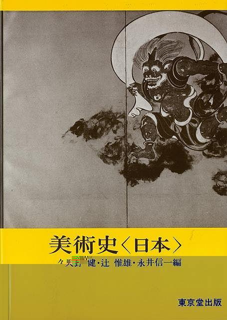 バーゲンブック 美術史 中古 日本 限定価格セール 正規店