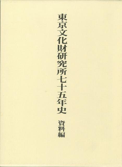【バーゲンブック】東京文化財研究所七十五年史 資料編【中古】