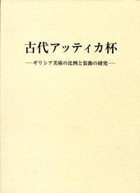 【バーゲンブック】古代アッティカ杯【中古】