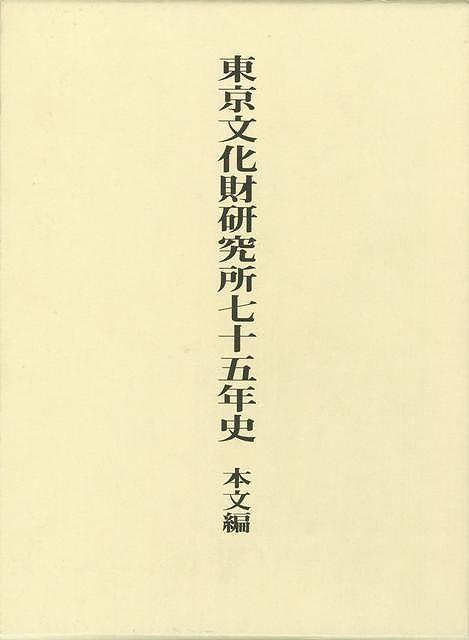【バーゲンブック】東京文化財研究所七十五年史 本文編【中古】