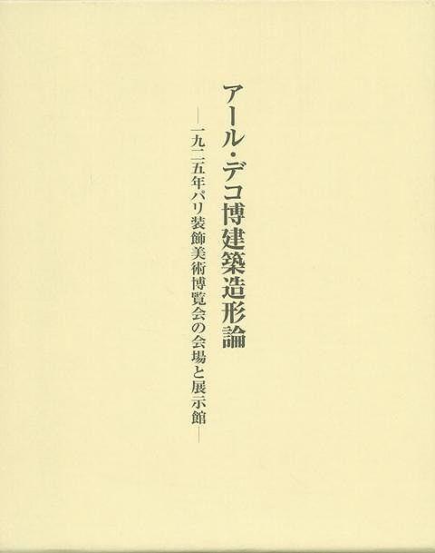 【バーゲンブック】アール・デコ博建築造形論【中古】