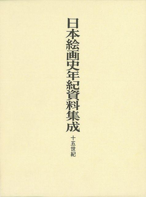 【バーゲンブック】日本絵画史年紀資料集成 十五世紀【中古】