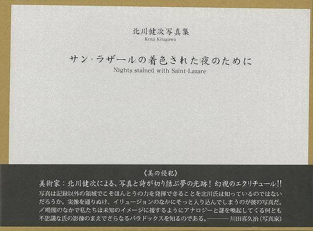 【バーゲンブック】特別版 サン·ラザールの着色された夜のために 北川健次写真集【中古】