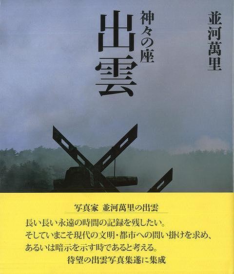 【バーゲンブック】出雲-並河萬里 神々の座【中古】