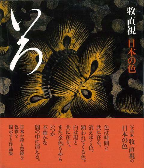 【バーゲンブック】いろ-牧直視 日本の色【中古】