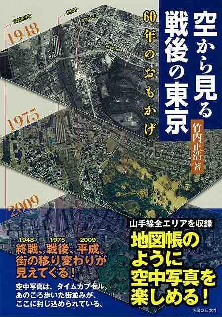 バーゲンブック 空から見る戦後の東京 新作からSALEアイテム等お得な商品満載 中古 テレビで話題 60年のおもかげ