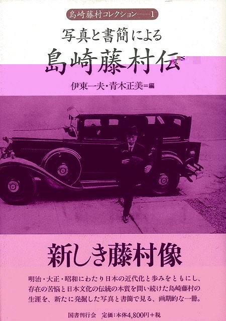 【バーゲンブック】島崎藤村コレクション 1?4【中古】