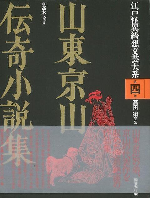 【バーゲンブック】山東京山伝奇小説集-江戸怪異綺想文芸大系4【中古】