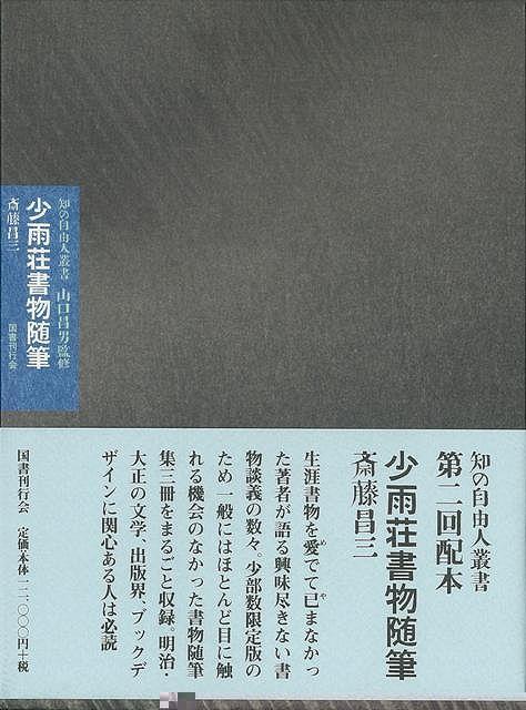 2020A W新作送料無料 バーゲンブック オンラインショッピング 少雨荘書物随筆-知の自由人叢書 中古