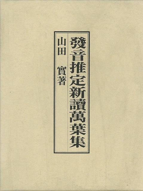 【バーゲンブック】發音推定新讀萬葉集【中古】