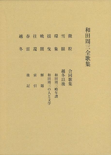 【バーゲンブック】和田周三全歌集【中古】
