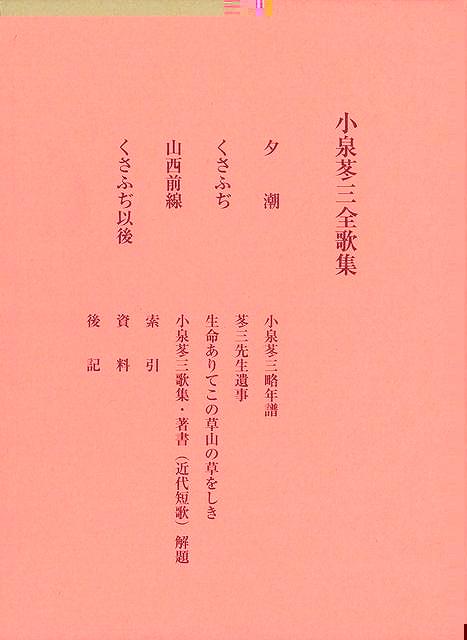 【バーゲンブック】小泉苳三全歌集【中古】