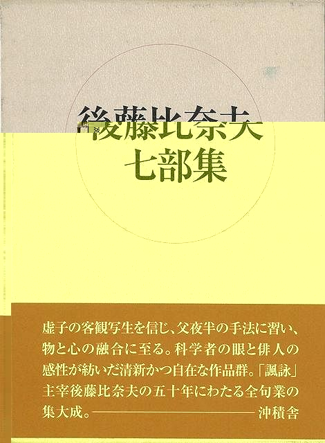 【バーゲンブック】後藤比奈夫七部集【中古】
