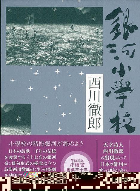 【バーゲンブック】銀河小學校-西川徹郎句集【中古】