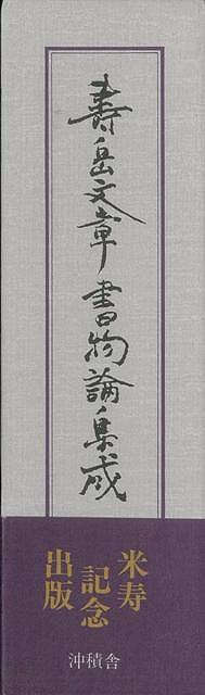 【バーゲンブック】壽岳文章書物論集成【中古】