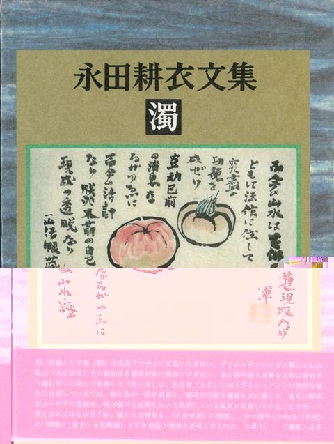 【バーゲンブック】永田耕衣文集 濁【中古】