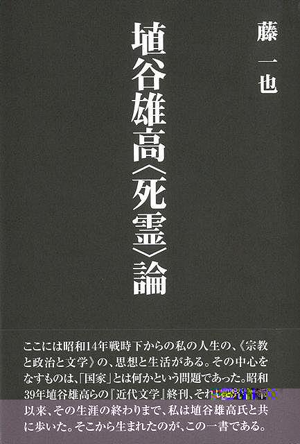 【バーゲンブック】埴谷雄高死霊論【中古】