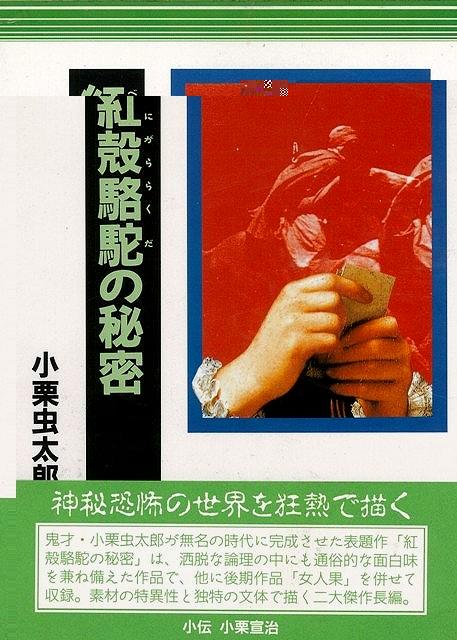 【バーゲンブック】小栗虫太郎全作品 全9巻【中古】