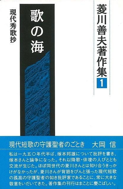 【バーゲンブック】菱川善夫著作集 5冊組【中古】
